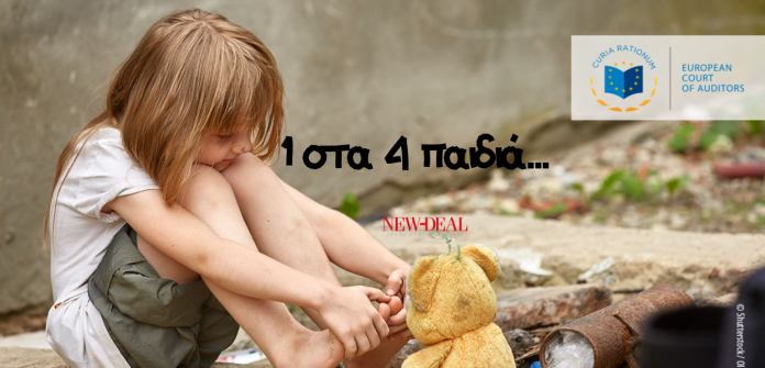 Ο Κωνσταντίνος Μαργαρίτης σημειώνει ότι η παιδική φτώχεια αρχίζει και αποκτά μεγάλες διαστάσεις στην Ευρωπαϊκή Ένωση. Και σημειώνει ότι θα απαιτηθούν δράσεις και πρωτοβουλίες που θα συνδράμουν στον περιορισμό της. new deal