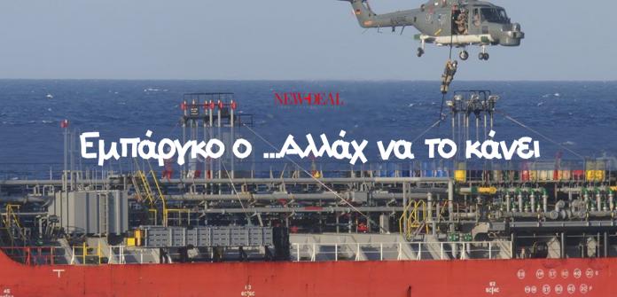 """Ο Θανάσης Αργυράκης περιγράφει την φαρσοκωμωδία που εξελίσσεται η ευρωπαϊκή ναυτική επιχείρηση """"Ειρήνη"""" για το εμπάργκο όπλων στην Λιβύη. Και όπως αποκαλύπτει η Τουρκία δρα περίπου ανενόχλητη μεταφέροντας οπλισμό και μισθοφόρους. new deal"""