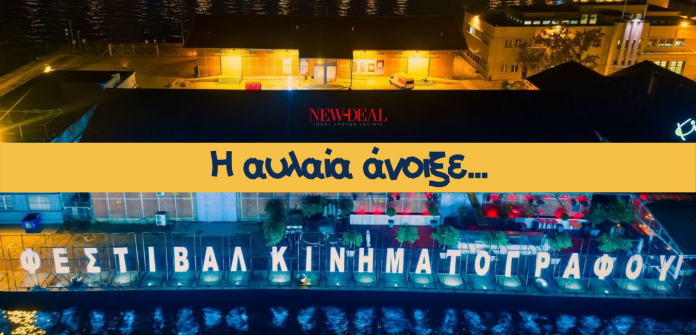 Ο Κωνσταντίνος Μαργαρίτης μας θυμίζει ότι παρά τις ανατροπές που έφερε ο κορωνοϊός, υπάρχει το 61ο Φεστιβάλ Κινηματογράφου Θεσσαλονίκης. Το οποίο, σε πείσμα των καιρών, θα γίνει, όπως σημειώνει ο Διευθυντής του Ορέστης Ανδρεαδάκης. Η αυλαία άνοιξε... new deal