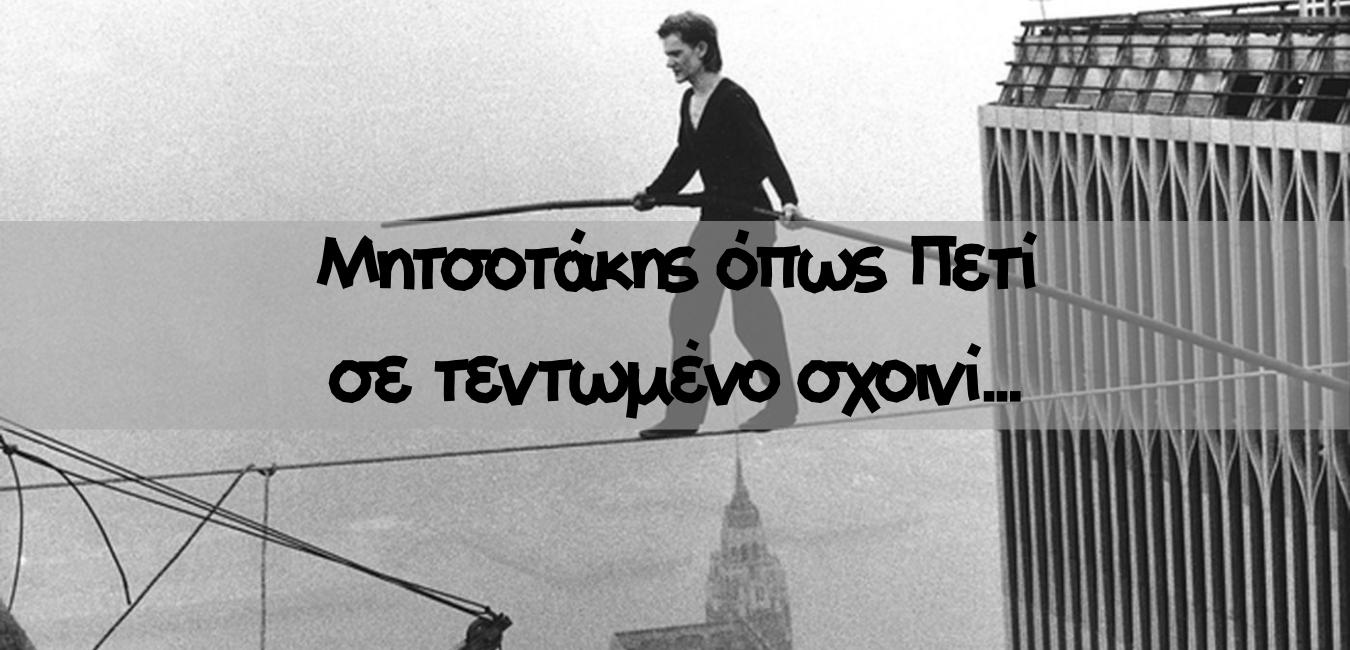 Ο Κώστας Χριστίδης εντοπίζει στην σύγχρονη Δημοκρατία δυο χαρακτηριστικά. Την υπνοβασία και την σχοινοβασία. Οι σύγχρονοι ηγέτες μπορεί να είναι ταυτόχρονα υπνοβάτες ή σχοινοβάτες. Ο Κυριάκος Μητσοτάκης ανήκει μάλλον στη δεύτερη κατηγορία... new deal
