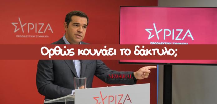 Ο Τάσος Παπαδόπουλος εστιάζει στον τρόπο που ο Αλέξης Τσίπρας κάνει αντιπολίτευση στην πανδημία. Εντοπίζει τα τέσσερα επίμαχα ζητήματα που θέτει ο ΣΥΡΙΖΑ, δηλαδή προσλήψεις ιατρικού και νοσηλευτικού προσωπικού, προσθήκη ΜΕΘ, λειτουργία Μέσων Μαζικής Μεταφοράς, άνοιγμα οικονομίας το καλοκαίρι και υπουργό κοινής αποδοχής και δίνει τις απαντήσεις. new deal