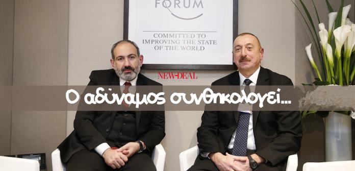 Ο πόλεμος στον Καύκασο, που ξεκίνησε στις 27 Σεπτεμβρίου 2020, με επίθεση του Αζερμπαϊτζάν, οδήγησε την Αρμενία σε ήττα. Ήταν ένας πόλεμος που ως φαίνεται ήταν εξ αρχής χαμένος για το Ερεβάν. Και το ερώτημα είναι τι μάθαμε από αυτό… new deal