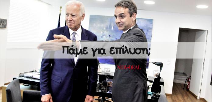 Ο Θανάσης Κ. αποκρυπτογραφεί την επόμενη σε εθνικά, ελληνοτουρκικά από την εκλογή Μπάιντεν. Ποια είναι η πρόκληση που θα αντιμετωπίσει η Αθήνα. Και ποιος ο κίνδυνος που εγκυμονεί το προσεχές διάστημα από την Άγκυρα και τον Ερντογάν. new deal