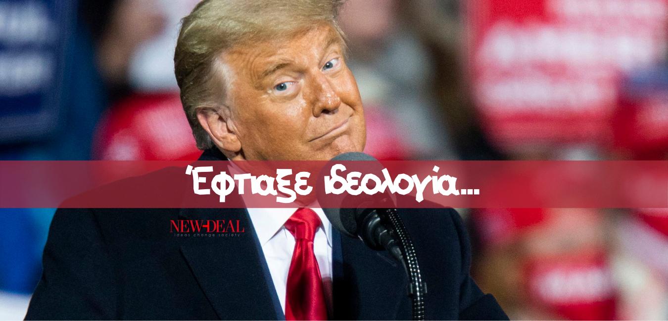 Ο Αθανάσιος Παπανδρόπουλος αναγνωρίζει ότι οι αυξημένες κατά 10 εκ. ψήφοι που πήρε ο Τραμπ στις πρόσφατες εκλογές, μας επιτρέπει να μιλάμε για το φαινόμενο Τραμπισμός, το οποίο και διαμορφώνει μια νέα ιδεολογία. Ποια είναι όμως τα χαρακτηριστικά της; new deal