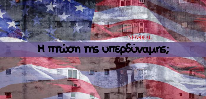 Ο Αθανάσιος Παπανδρόπουλος περιγράφει ποιος είναι ο δρόμος της παρακμής στον οποίο έχουν εισέλθει οι ΗΠΑ. Και από κει που η φιλελεύθερη δημοκρατία φαινόταν να έχει νικήσει, η παγκοσμιοποίηση έγινε αμερικανικό πρόβλημα. Και αμερικανική ηγεμονία, αμερικανικός απομονωτισμός. new deal