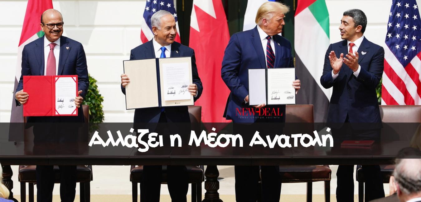 Ο Αθανάσιος Παπανδρόπουλος σημειώνει την μεγάλη μεταστροφή που συμβαίνει στην Ανατολική Μεσόγειο και την Μέση Ανατολή. Οι Άραβες παραδοσιακοί εχθροί με το Ισραήλ τα βρίσκουν. Κι εκεί που επί χρόνια, η Τουρκία διατηρούσε φιλικές σχέσεις με το Ισραήλ, τώρα διατηρεί στενή με το Ιράν, φανατικό πολέμιο του Ισραήλ και των αραβικών σουνιτικών καθεστώτων. new deal