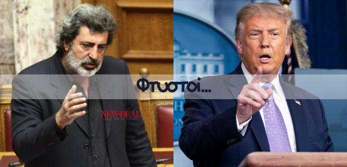 Ο Αθανάσιος Παπανδρόπουλος αναζητά ομοιότητες και διαφορές που έχει ο Πολάκης με τον Τραμπ. Ο πολακισμός ως ελληνικός τραμπισμός. Η αντιπαραβολή του έχει ιδιαίτερο ενδιαφέρον. new deal