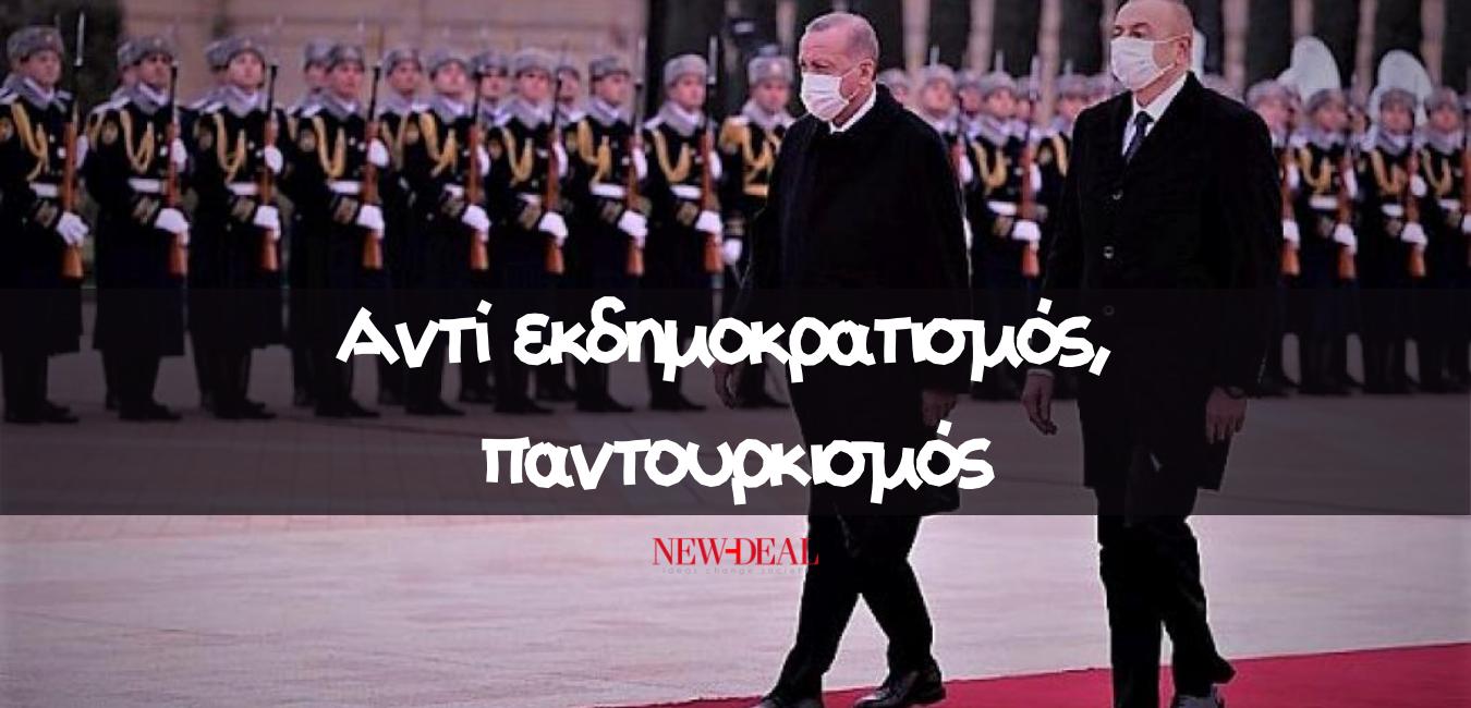 Ο Τάσος Παπαδόπουλος εκτιμά ότι η Ευρώπη έδωσε το πράσινο φως στο οθωμανικό σχέδιο του Ερντογάν. Όχι μόνο δεν υπήρξαν κυρώσεις, αλλά συζητήθηκαν χαλαρά στο δείπνο των ηγετών. Κι εκεί που ο Σουλτάνος θα έκανε εξαγγελίες για εκδημοκρατισμό κήρυξε τον παντουρκισμό από το Αζερμπαϊτζάν. new deal