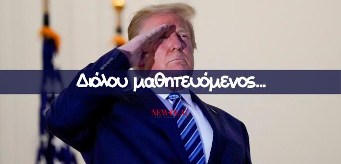 Ο Αθανάσιος Παπανδρόπουλος επιχειρεί να αποκωδικοποιήσει τον απερχόμενο Πρόεδρο των ΗΠΑ. Ο αντισυστημικός Τραμπ είναι ένας νάρκισσος. Εκφραστής της διαμαρτυρίας τον οποίο τρέφει ο λαϊκισμός της τιμωρίας. new deal