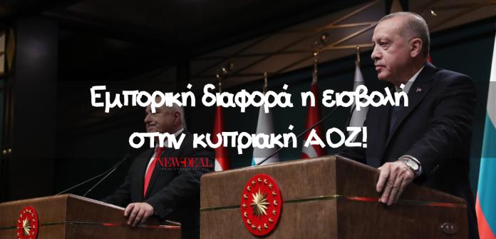 Ο Θανάσης Αργυράκης αποκαλύπτει τον ρόλο του Μπόικο Μπορίσοφ στην ελληνοτουρκική διένεξη. Λίγες ώρες μετά τη Σύνοδο Κορυφής της ΕΕ με ανάρτηση του στο Facebook λειτουργεί ως δεκανίκι του Ερντογάν σημειώνοντας ούτε λίγο, ούτε πολύ, ότι η εισβολή της Τουρκίας στην κυπριακή ΑΟΖ είναι εμπορική διαφορά! new deal