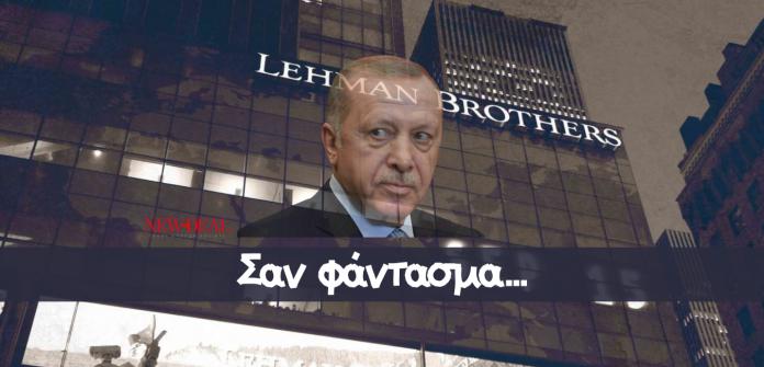 Ως Lehman Brothers η Τουρκία, την Ευρώπη φοβίζει new deal