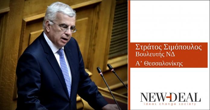 """Ο Στράτος Σιμόπουλος αναφερόμενος στις πολιτικές δημοσκοπήσεις συμπεραίνει πως ο """"κανένας"""" προηγείται του αρχηγού της αξιωματικής αντιπολίτευσης.new deal"""