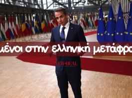 Ο Θανάσης Αργυράκης αποκαλύπτει αποκλίσεις στο κείμενο των Συμπερασμάτων από το πρόσφατο Συμβούλιο Κορυφής ανάμεσα στην ελληνική μετάφραση του κειμένου και στο κείμενο που είναι γραμμένο στο αγγλικά και τα γαλλικά. new deal