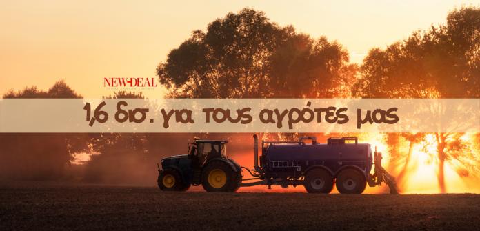 Η Μελίνα Κριτσωτάκη συζητά με τον Χρήστο Καρατζά, σύμβουλο Αγροτικής Ανάπτυξης τους λόγους που θα καθυστερήσει για δυο χρόνια η νέα Κοινή Αγροτική Πολιτική και τι θα ισχύσει τα δυο μεταβατικά χρόνια. new deal