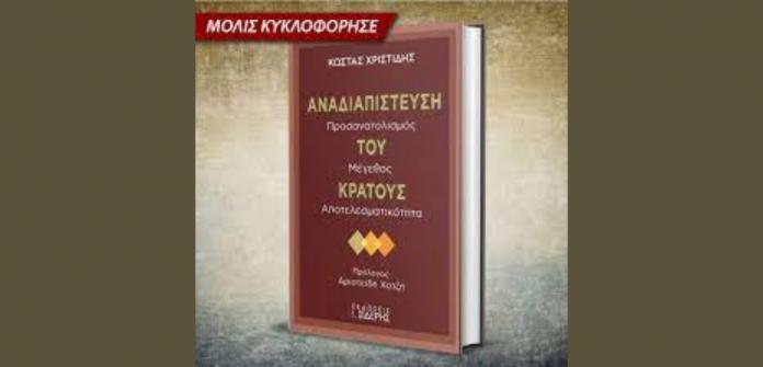 """Ο Αθανάσιος Παπανδρόπουλος αναλύει το τελευταίο βιβλίο που έγραψε ο οικονομολόγος και νομικός φιλελεύθερος στοχαστής Κώστας Χριστίδης με τον τίτλο """"Αναδιαπίστευση του κράτους"""". Εκεί, τίθεται το ερώτημα αν στον 21ο αιώνα και στην αυγή της ψηφιακής εποχής μπορεί να υπάρξει λιγότερο και καλύτερο κράτος. new deal"""