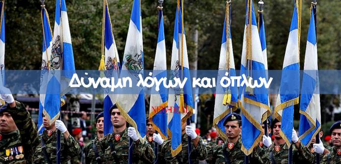 Ο Τάσος Παπαδόπουλος προειδοποιεί ότι ο εφησυχασμός βλάπτει σοβαρά την εθνική ανεξαρτησία. Σημειώνει ότι ορθώς η Αθήνα στέκεται …αποτρεπτικά στις διερευνητικές συνομιλίες, διότι η Τουρκία παραμένει ο ταραξίας της περιοχής και ο μόνος τρόπος για να την αντιμετωπίσεις είναι ισχυρής αποτρεπτική ισχύς. new deal