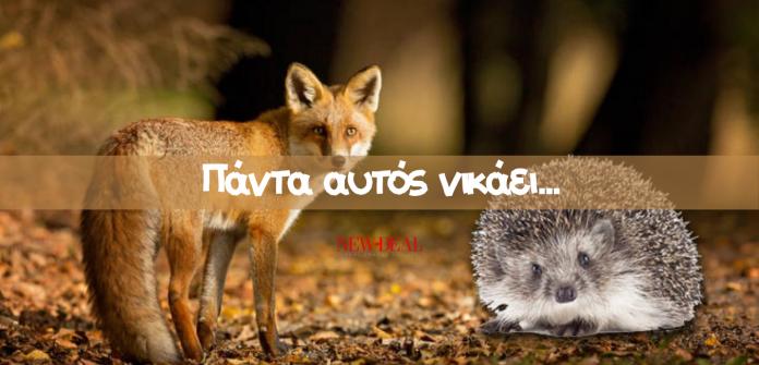 Ο Κώστας Χριστίδη αναδεικνύει μια ενδιαφέρουσα διάκριση των ανθρώπων παραλληλίζοντας τους με τις αλεπούδες και τους σκαντζόχοιρος. Τι κάνει η αλεπού και σκαντζόχοιρος με βάση το ομώνυμο βιβλίο ενός σπουδαίου στοχαστή… new deal