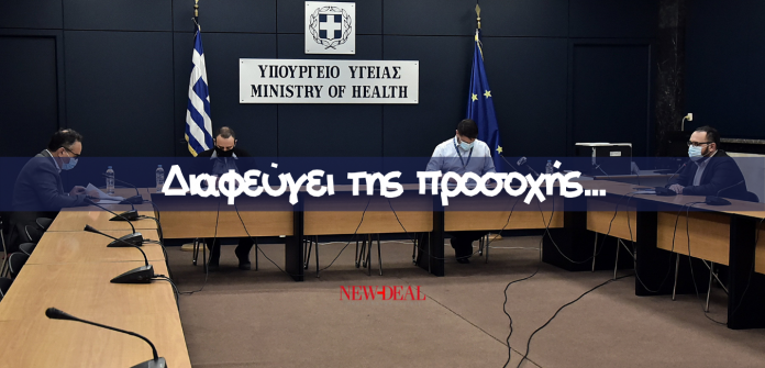 Ο Αθανάσιος Παπανδρόπουλος καταγράφει τα είπα ξ' είπα στα οποία αναγκάζει την κυβέρνηση ο κορωνοϊός. Για αυτό και σημειώνει ότι τα περιοριστικά μέτρα και οι κυβερνητικές παλινωδίες σε μια εποχή αβεβαιότητας και κόπωσης από την καραντίνα, αποτελούν πρόκληση. new deal