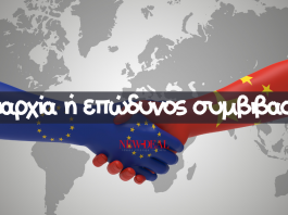 """Ο Αθανάσιος Παπανδρόπουλος προειδοποιεί ότι η Ευρώπη βρίσκεται ξανά αντιμέτωπη με την ιστορική πρόκληση να αποφύγει έναν επώδυνο συμβιβασμό. Ο Γ Παγκόσμιος Πόλεμος για παγκόσμια κυριαρχία έχει ξεκινήσει και ήδη οι """"εχθροί"""" της όπως η Κίνα, έχουν συγκριτικό πλεονέκτημα.new deal"""