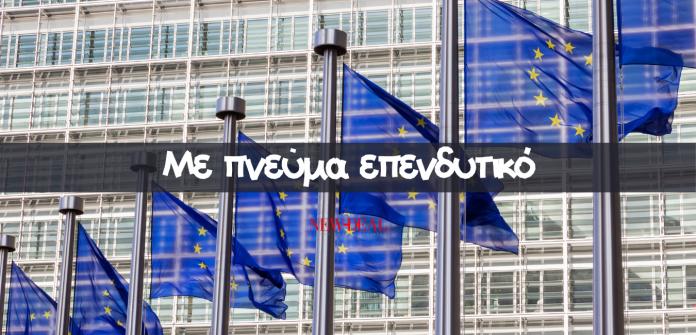 Ο Κωνσταντίνος Μαργαρίτης περιγράφει την αντίδραση της Ευρώπης στην έλλειψη ρευστότητας και στην αγωνία για το μέλλον με ένα κολοσσιαίο πρόγραμμα προσέλκυσης επενδύσεων. new deal
