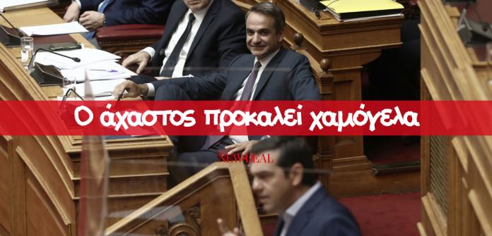 Ο Λουκάς Γεωργιάδης αναλύει γιατί ο Κυριάκος Μητσοτάκης είναι τυχερός που στην Αξιωματική Αντιπολίτευση βρίσκεται ο Αλέξης Τσίπρας. Κι αυτό γιατί συνεχίζει να πολιτεύεται ανώριμα, έχοντας ταυτιστεί με το περιθώριο. new deal