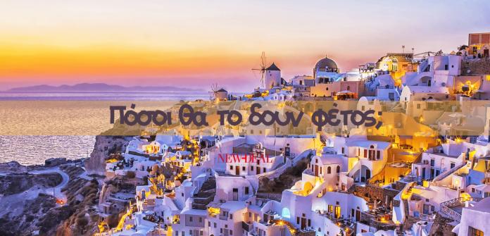 Ο Κωνσταντίνος Μαργαρίτης σημειώνει ότι η Ελλάδα εξακολουθεί να γοητεύει τους ξένους επισκέπτες. Και ως εκ τούτου, η φετινή τουριστική περίοδος απαιτεί ιδιαίτερες δεξιότητες για να μην χαθεί. new deal
