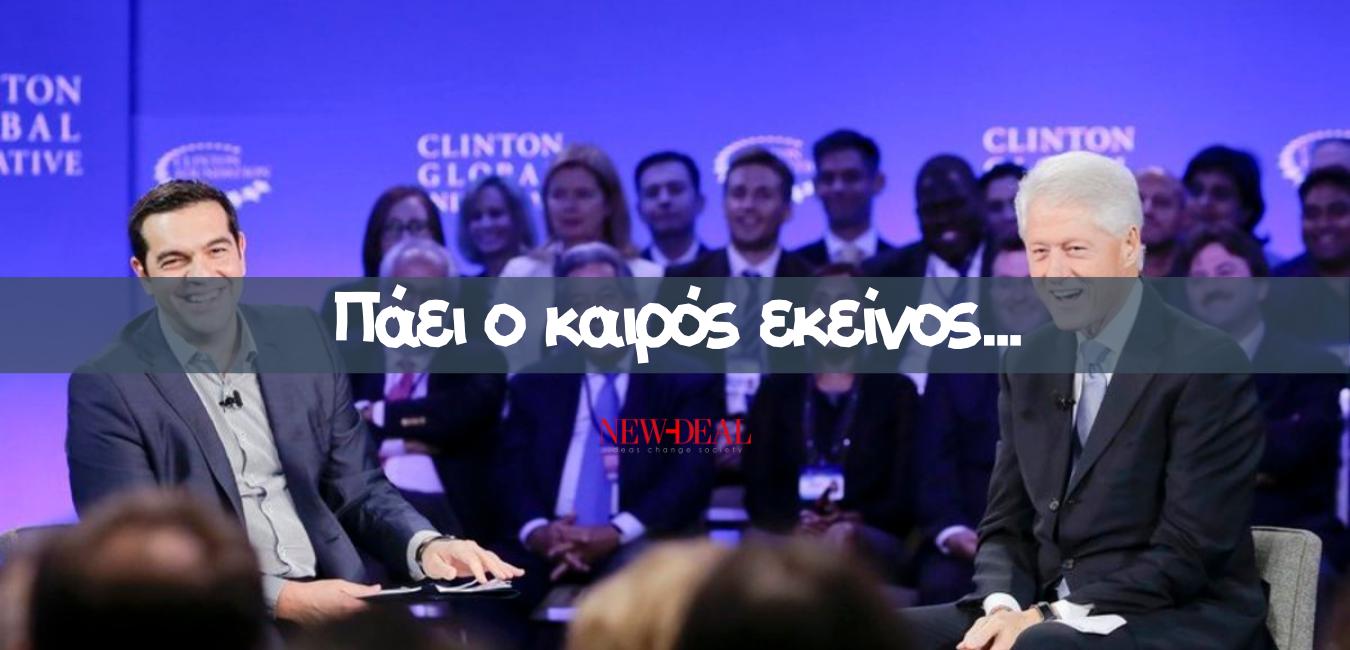 Ο Αθανάσιος Παπανδρόπουλος καταγράφει την προσπάθεια που καταβάλει ο Αλέξης Τσίπρας να βρει διεθνή ερείσματα και στήριξη από το εξωτερικό, πλην όμως έκθεση της αμερικανικής πρεσβείας στην Αθήνα, θεωρεί ότι ο Κυριάκος Μητσοτάκης θα είναι Πρωθυπουργός τουλάχιστον μέχρι το 2027… new deal