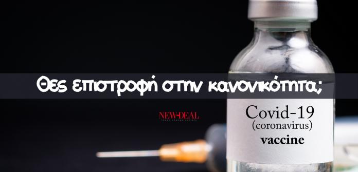 Ο Λουκάς Γεωργιάδης το λέει απερίφραστα. Η κανονικότητα μας, οι δουλειές μας, η υγεία μας, τα πάντα, εξαρτώνται από το εμβόλιο και τον εμβολιασμό. Αλλά για αυτό χρειάζεται μυαλό... new deal