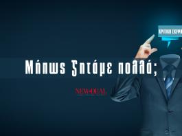 Ο Αθανάσιος Παπανδρόπουλος εκτιμά όταν ο Κυριάκος Μητσοτάκης τονίζει πως στόχος του είναι να αναπτυχθεί το κριτικό πνεύμα στους νέους μας, είναι ειλικρινής και το εννοεί. Θέτει όμως το ερώτημα, στο πόσο και πόσοι συμμερίζονται την άποψη του Πρωθυπουργού. new deal