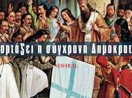 Ο Κωνσταντίνος Μαργαρίτης θεωρεί πως τα 200 χρόνια από την ελληνική επανάσταση απαιτούν την αλληλεγγύη της ΕΕ. Και σεβασμός στην Ιστορία που δημιουργήθηκε είναι αυτονόητος. new deal
