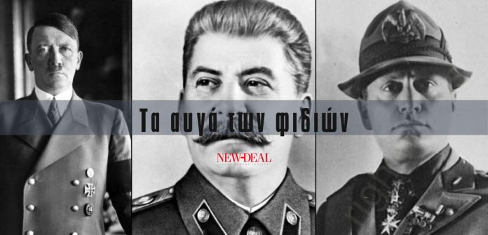 Ο Λουκάς Γεωργιάδης καταδικάζει τα …φίδια του εξτρεμισμού που παράγουν ο φασισμός, ο ναζισμός, ο κομμουνισμός και προτρέπει την Πολιτεία να μην επιδείξει καμία ανοχή διότι θέλουν να δηλητηριάσουν την Δημοκρατία και την κοινωνία. new deal