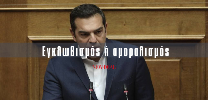 Ο Λουκάς Γεωργιάδης εξηγεί τους λόγους που ο Αλέξης Τσίπρας παίρνει το ρίσκο για την μετάδοση του ιού, ποντάροντας στο στοίχημα που έχει το μπάχαλο. Είναι πολιτικός εγκλωβισμός, ή εγκληματικός αμοραλισμός; new deal