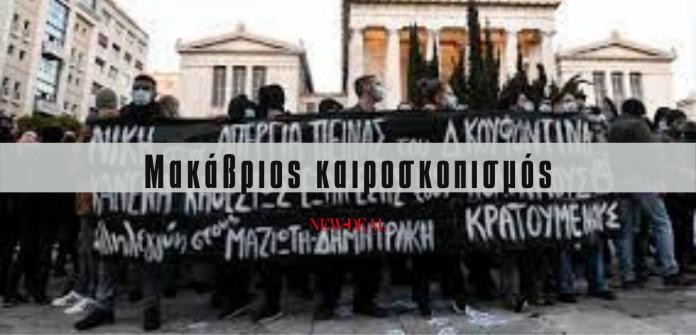Ο Κώστας Χριστίδης σημειώνει ότι με βάση τα στοιχεία που δίνει η Αστυνομία για τις συναθροίσεις και τις πορείες γίνεται φανερό ότι οι κήρυκες του διχασμού έχουν πιάσει για τα καλά δουλειά όπως το 2008 και το 2012. new deal