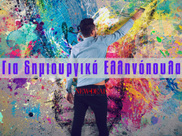 Ο Δημήτρης Βέργαδος εξηγεί πως η εκπαίδευση STEM μπορεί να μετατραπεί στο ισχυρό password για καινοτομία και ανάπτυξη. Το πως συγκροτείται η ομάδα STEM (Science Technology Engineering Mathematics) αναλύθηκε διεξοδικά στο ψηφιακό συνέδριο Innovative Greeks που διοργάνωσε ο ΣΕΒ και η Endeavor. new deal