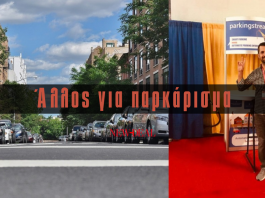 Parkingstream: Πάρκινγκ χωρίς κόπο, γρήγορα και με ασφάλεια new deal
